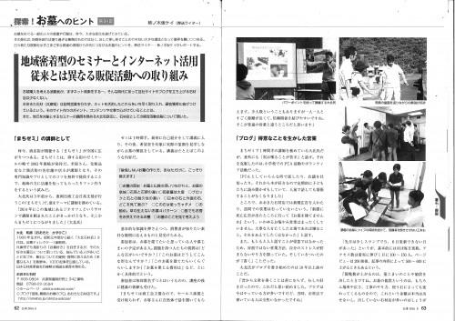 月刊仏事記事1