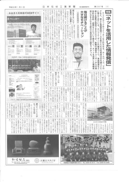 石材新聞掲載(28年1月)
