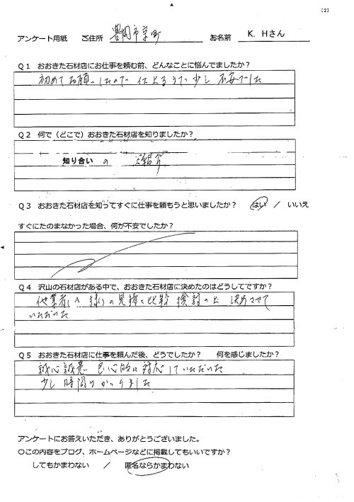 2015-12-12鎌田さんアンケート.tif
