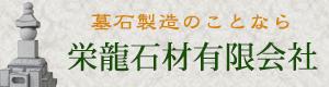 栄龍石材有限会社