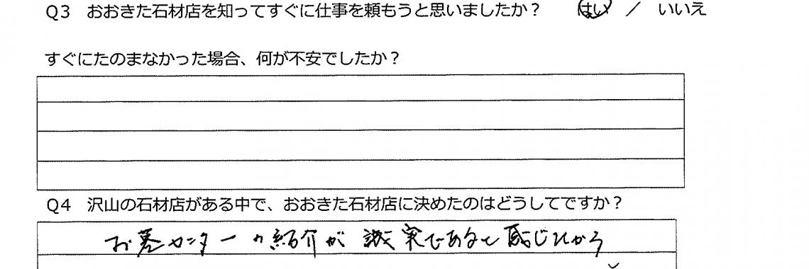 松本家アンケート