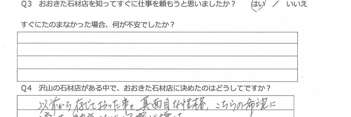 2016-06 稲葉様アンケート