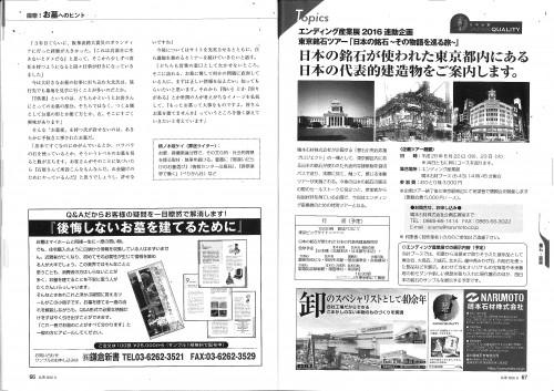 月刊仏事3