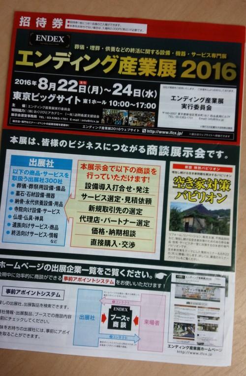 IMG_20160822_172011