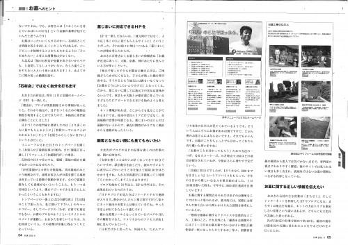 月刊仏事記事2