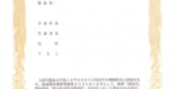 庵治石®登録証-2