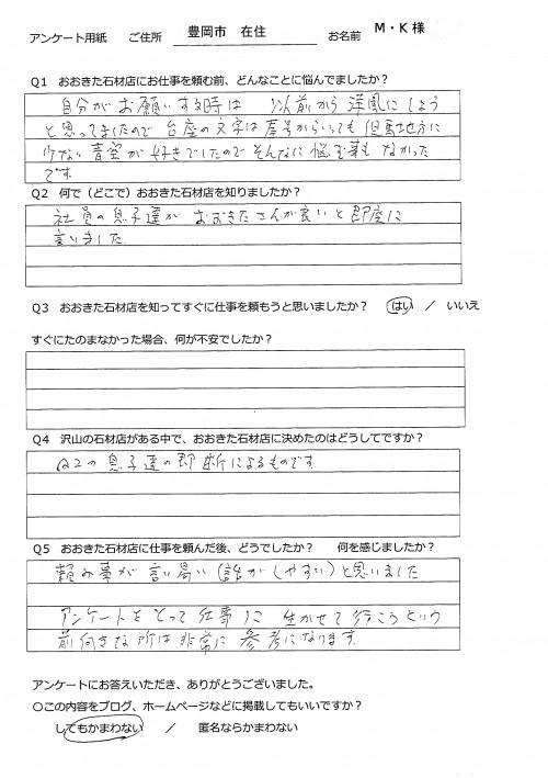 2017-03松岡家アンケート