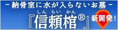 234×60_shinraikan