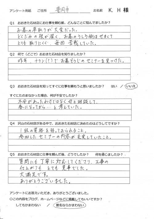 2018-08絹本さん01