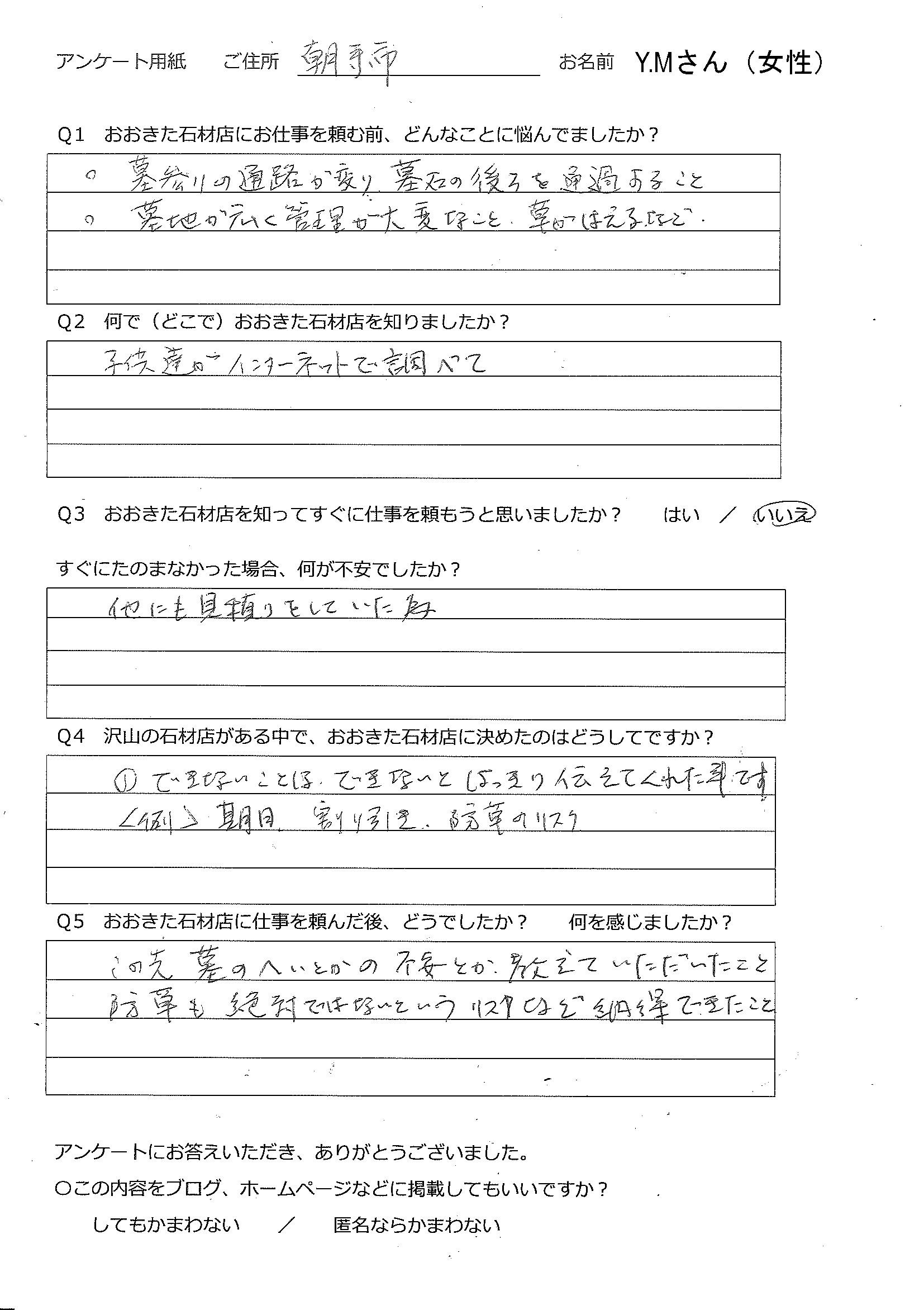2018-11-30松野様