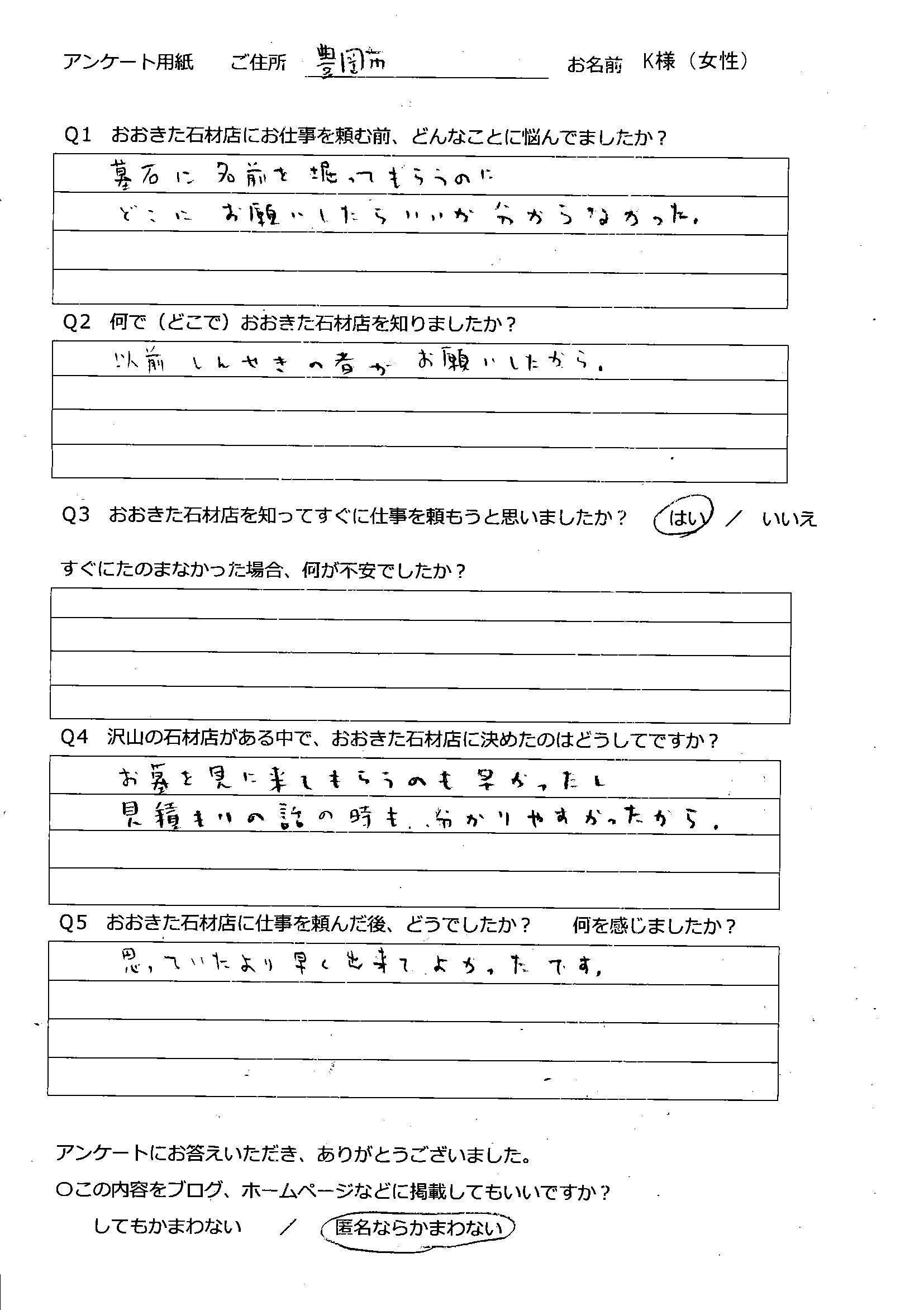 2018-12-05小中家