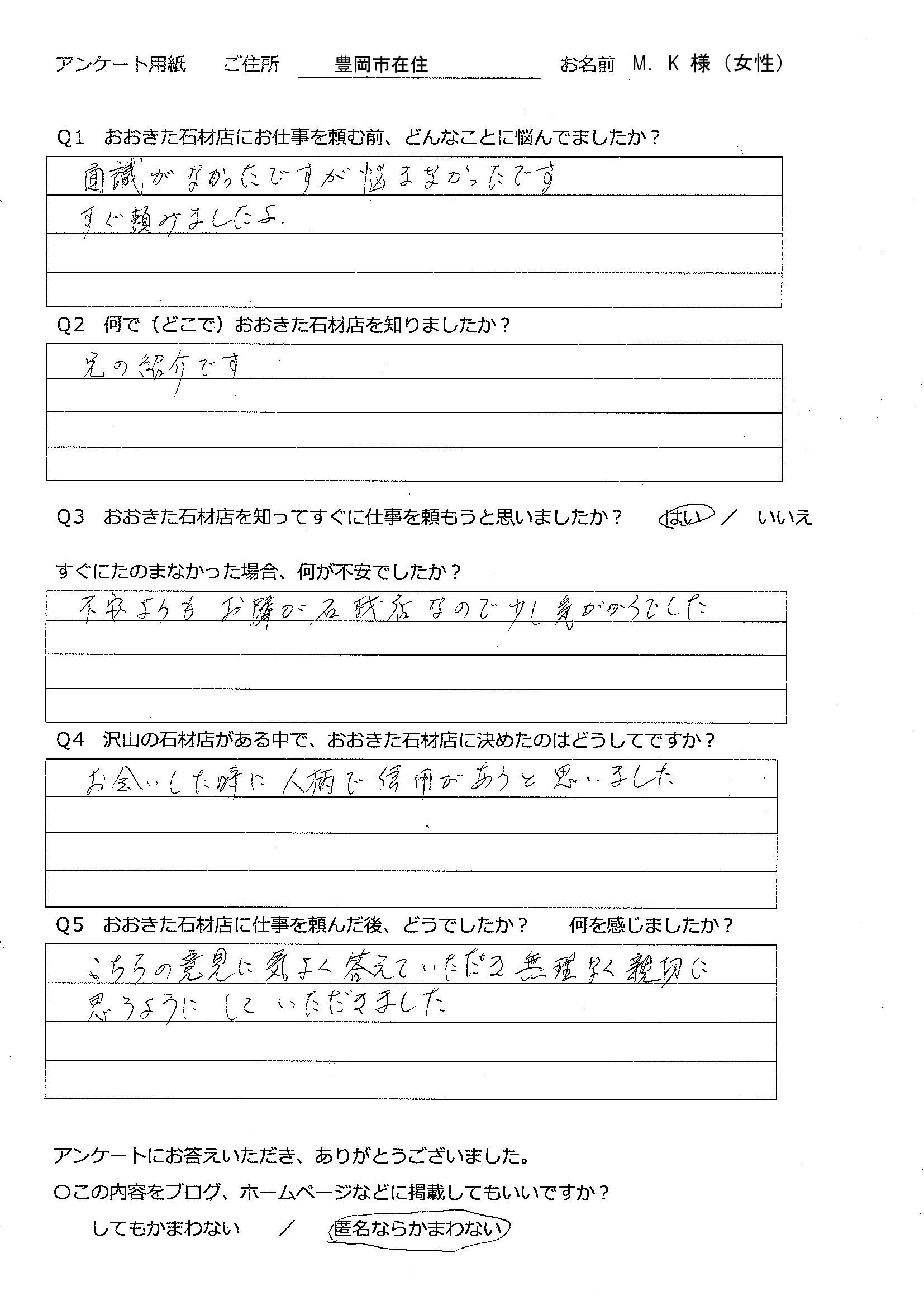 2019-08-16松岡家-2