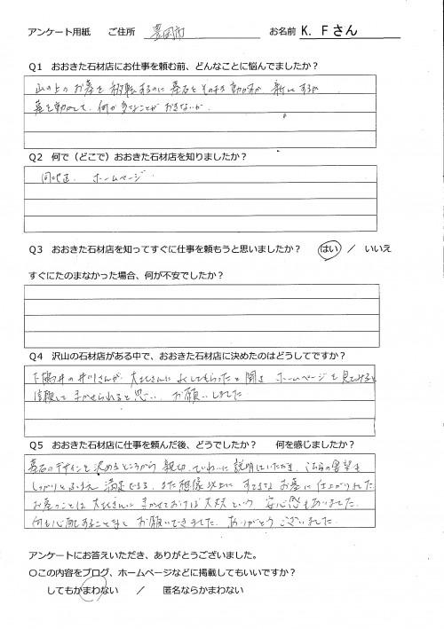 2020-02-05小﨑富士夫