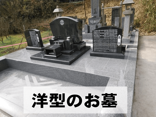 洋型のお墓