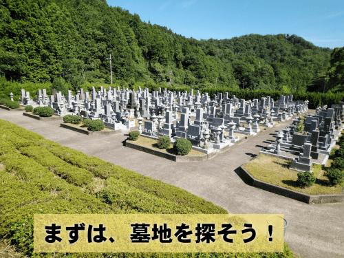 まずは、墓地を探そう