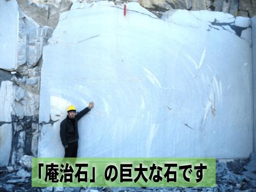 庵治石の巨大な石