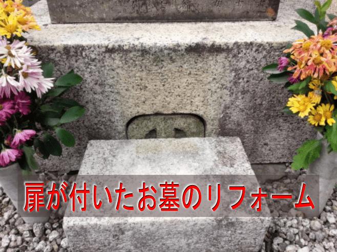 扉の付いたお墓のリフォーム