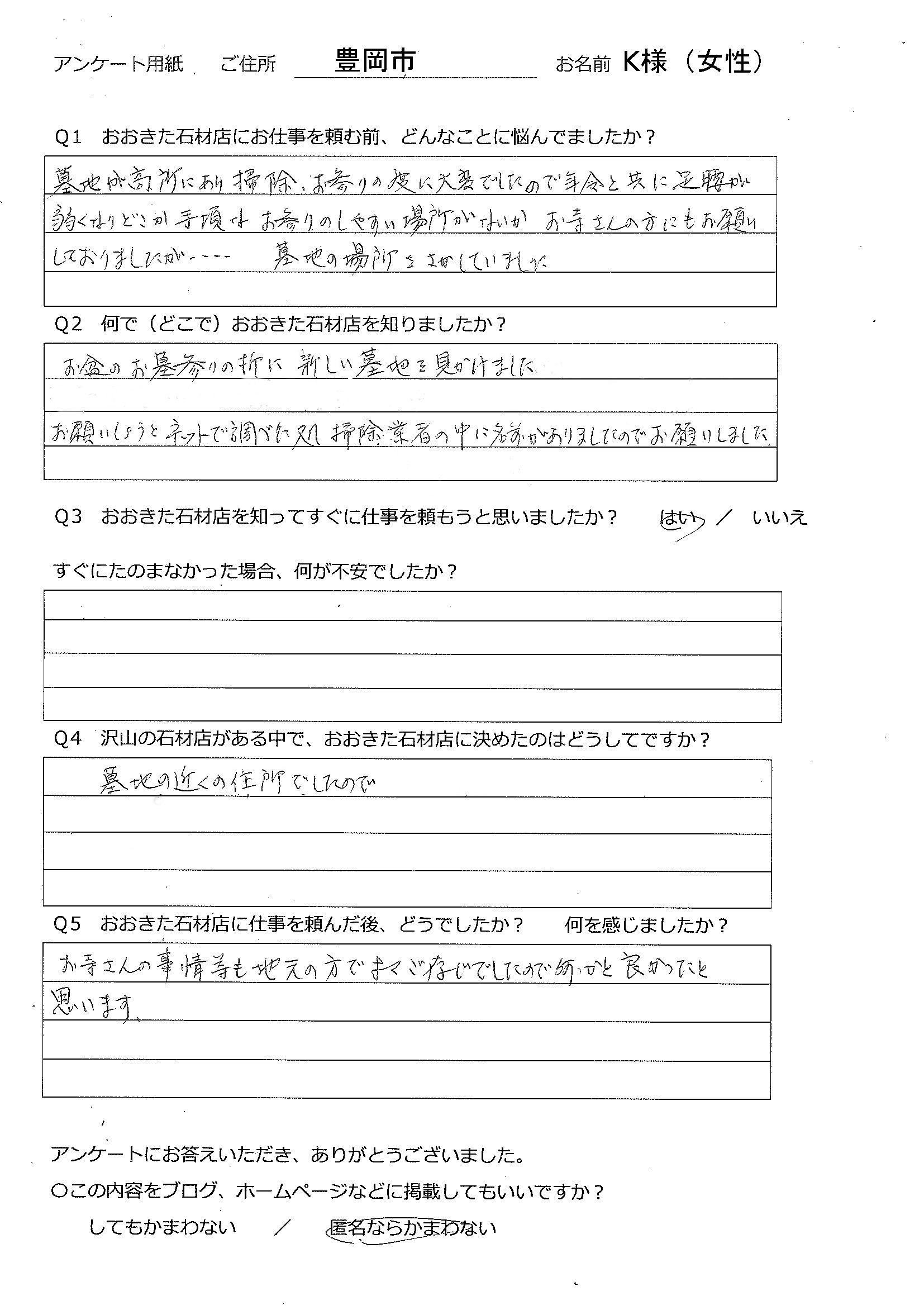 2018-03-11小崎様お客様の声(改)