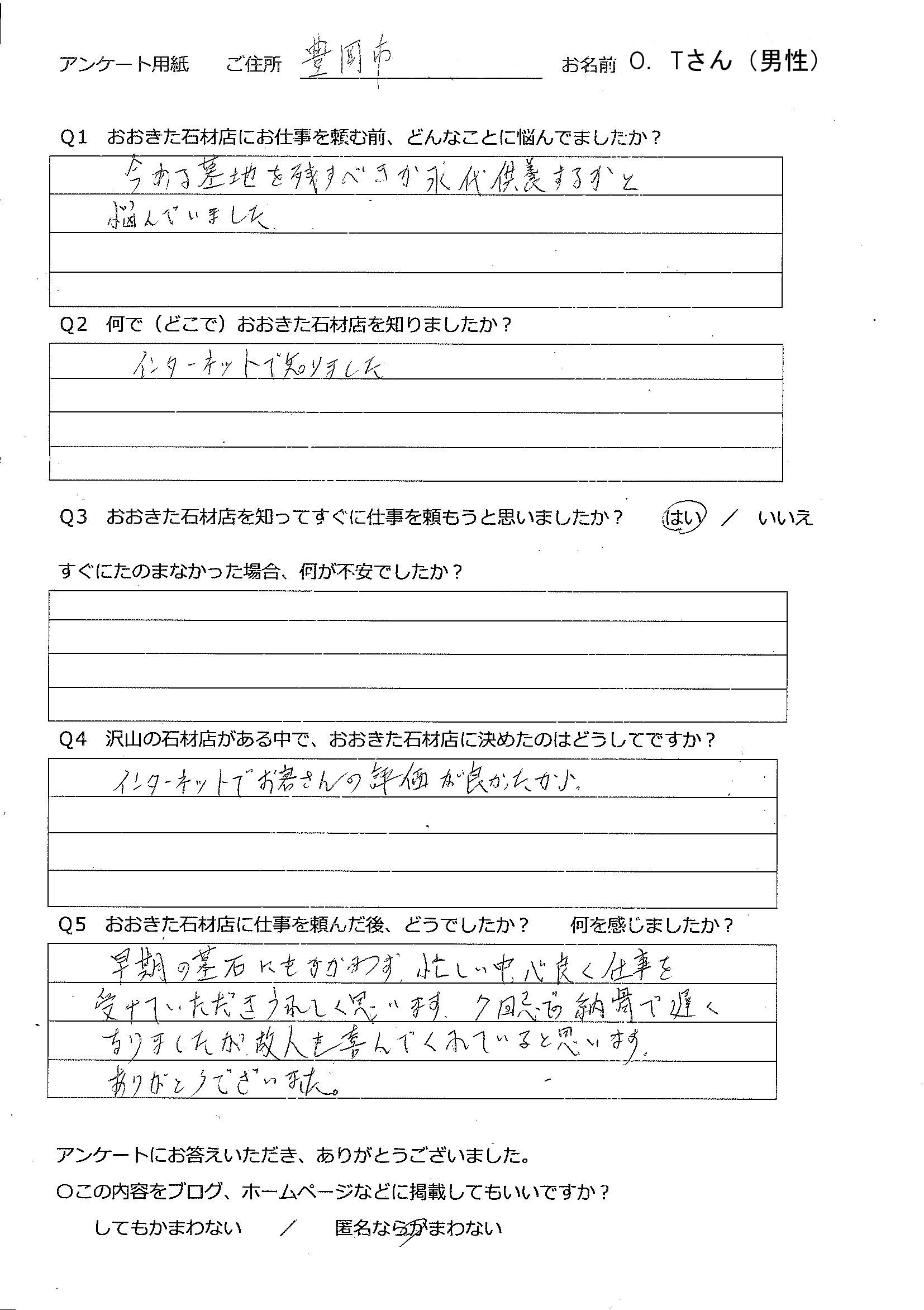 2018-10-29奥田敏幸