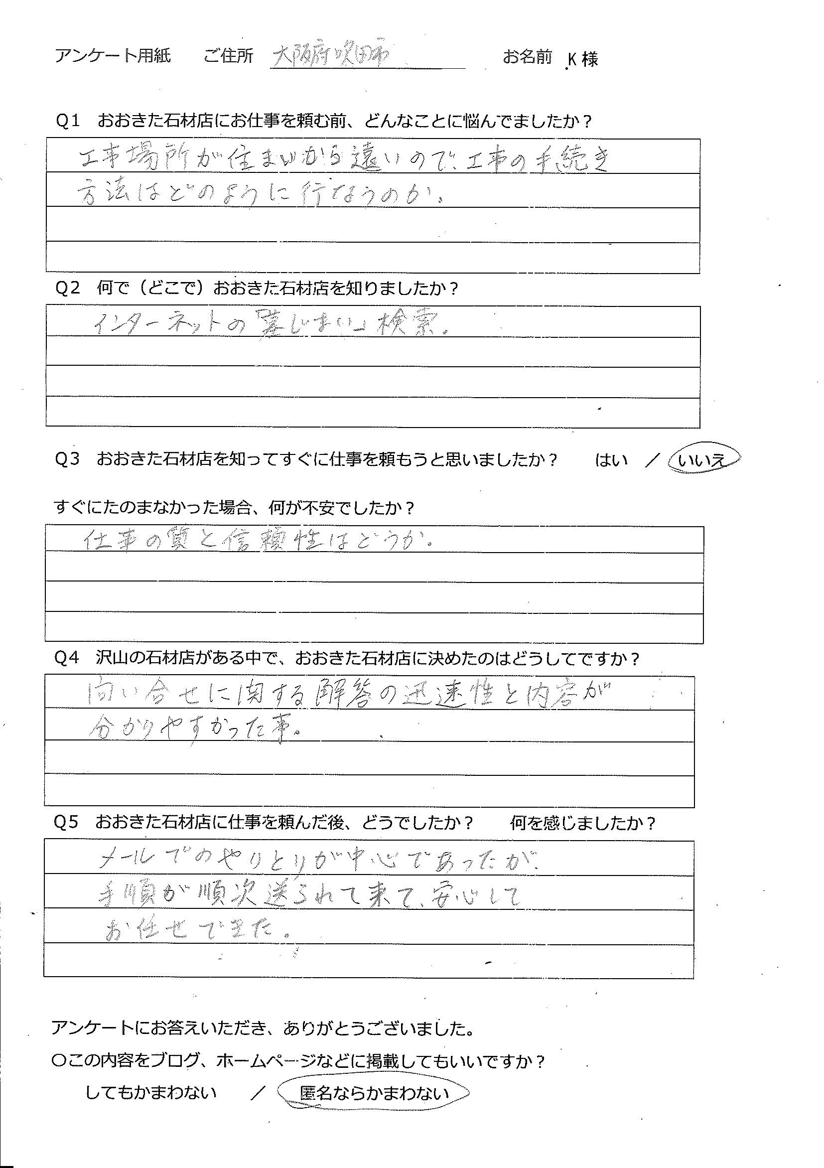 2018-12-10岸本様