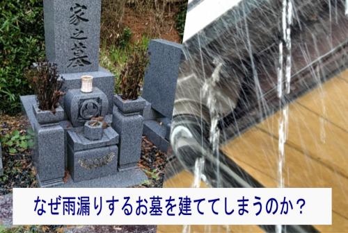 雨漏りする墓02