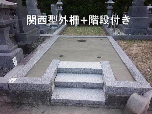 関西型外柵+階段付き
