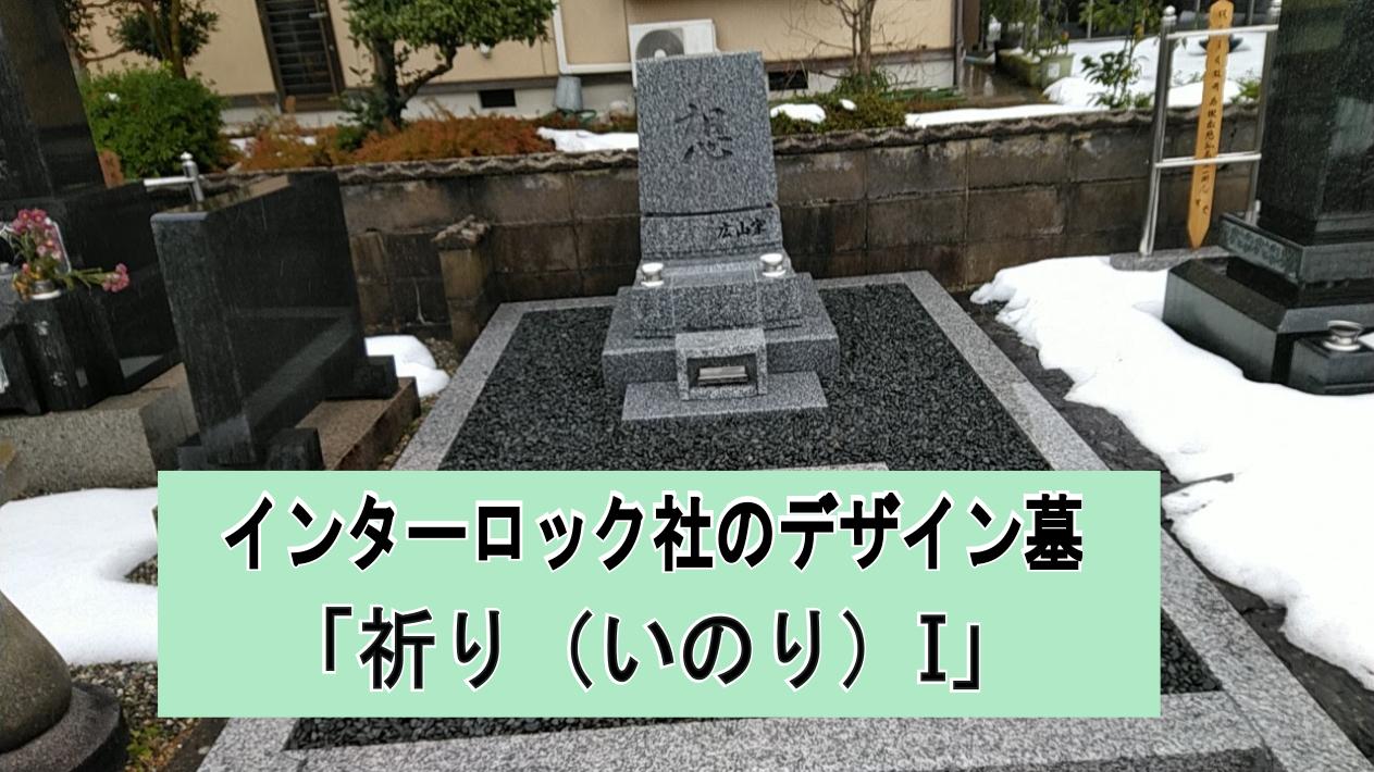 インターロックデザイン墓祈り1