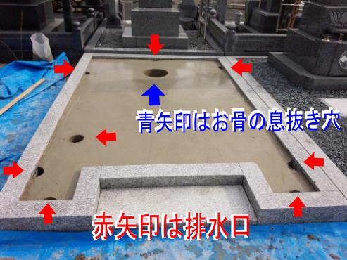 排水口と息抜き穴