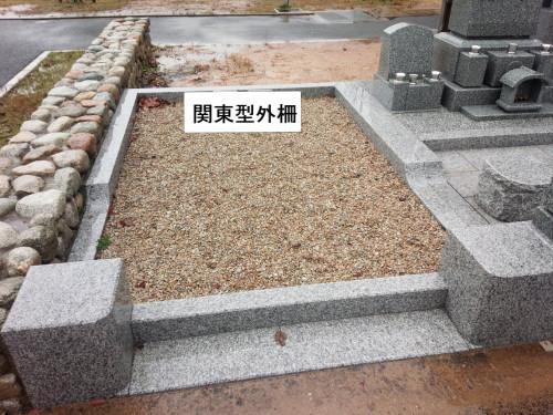 関東型外柵