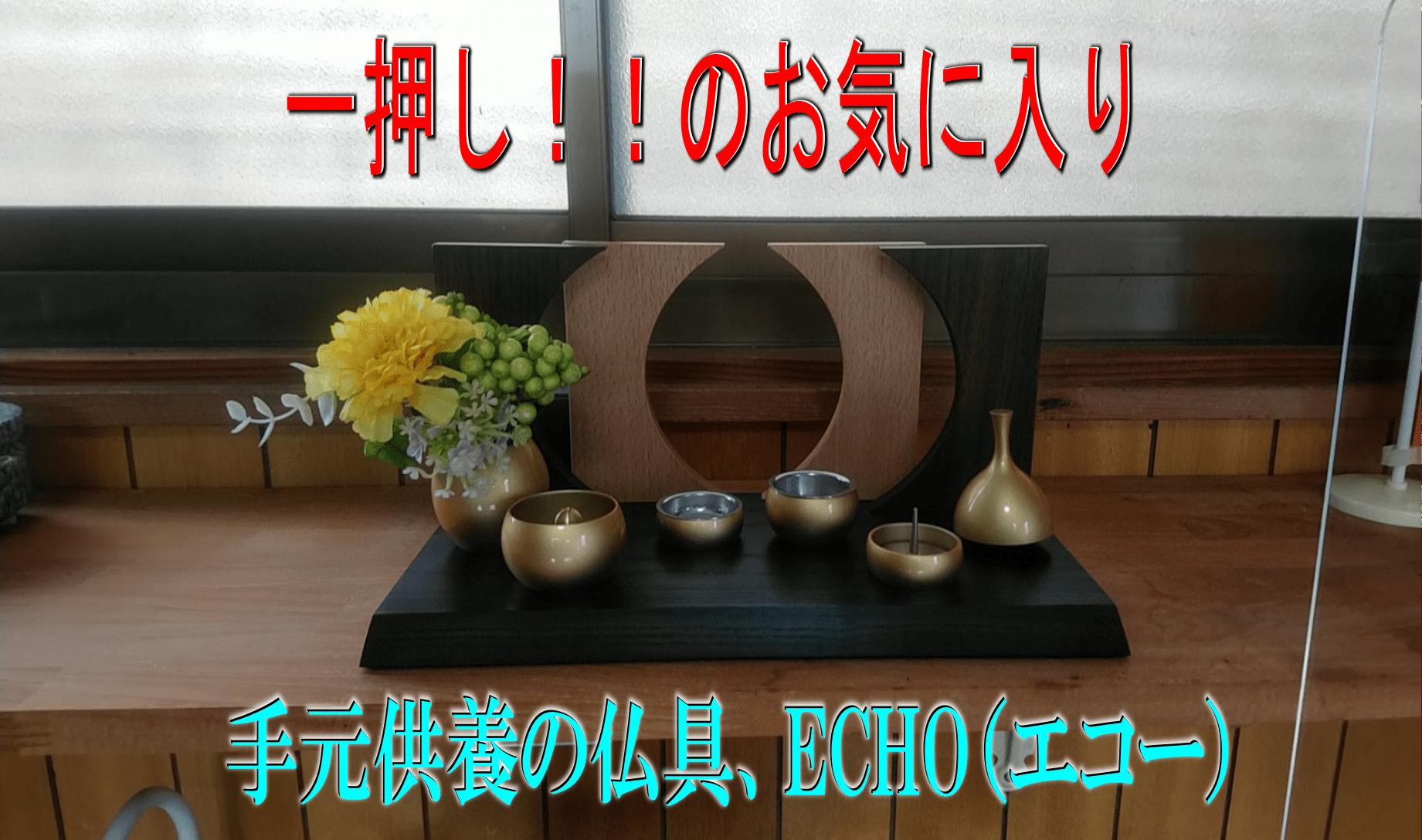 手元供養の仏具 ECHO
