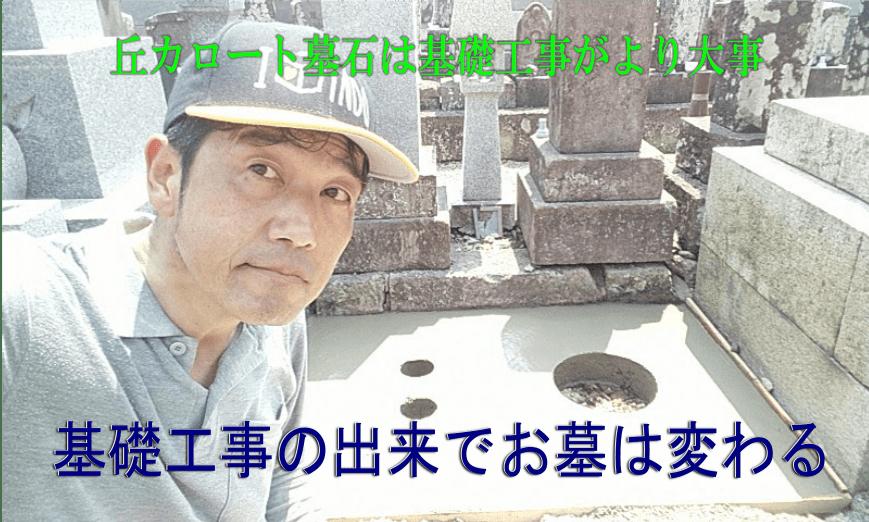 基礎工事の出来でお墓は変わる