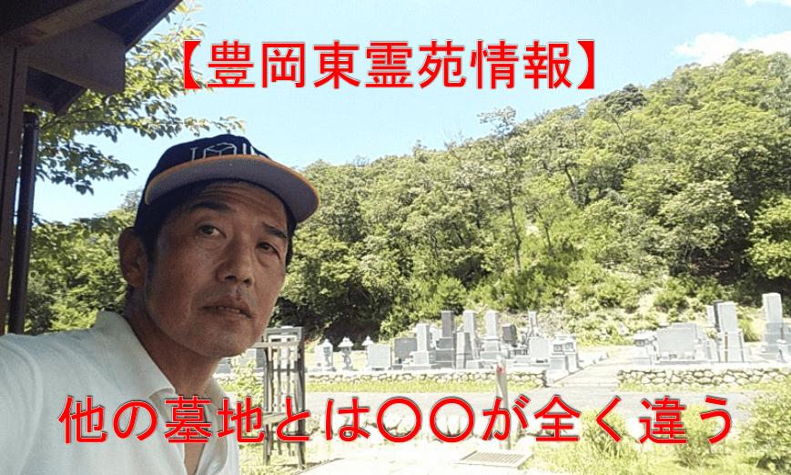 豊岡東霊苑情報1