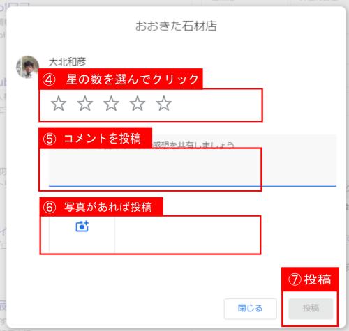 PC口コミスクショ4-2