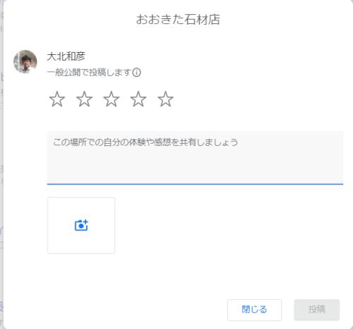 PC口コミスクショ4-1