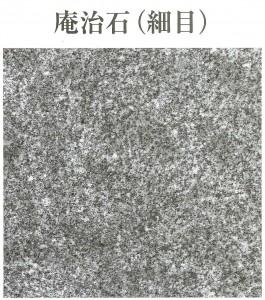 39 庵治石細目(画像)