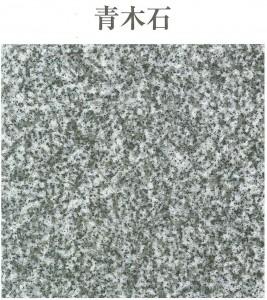 40 青木石(画像)