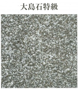 41 大島石特級(画像)